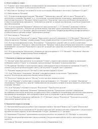 Рецензия на контрольную работу образец Образец оформления содержания курсовой контрольной работы Правила оформления контрольной работы Рецензия на контрольную работу Требования к оформлению