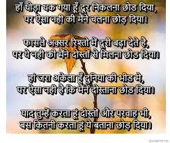 Love Quotes For Him In Hindi Daily Motivational Quotes