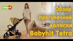Видео обзор <b>прогулочной коляски Babyhit</b> Tetra (Бебихит Тетра ...