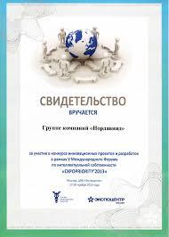 Дипломы ГК Нордавинд  Свидетельство участника конкурса инновационных проектов и разработок в рамках v Международного форума по интеллектуальной собственности