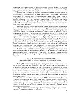 Рабочая программа по дисциплине Бюджетное право Содержание  Рабочая программа по дисциплине Бюджетное право Содержание курса Тесты для самоконтроля Примерная тематика дипломных работ