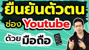 ยืนยันตัวตน Youtube ด้วยมือถือ ยืนยันบัญชี youtube ทางโทรศัพท์ ใน studio  ยืนยันช่อง ใส่ปกคลิปไม่ได้ - YouTube