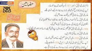 essays on allama iqbal in urdu language through essay on allama iqbal in urdu for kids
