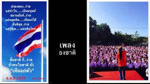 เพลง ธงชาติ หลง ลงลาย - YouTube
