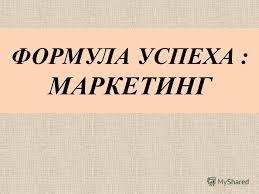Презентация на тему ФОРМУЛА УСПЕХА МАРКЕТИНГ В результате  1 ФОРМУЛА УСПЕХА МАРКЕТИНГ