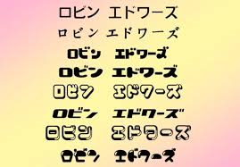 Cool Fonts To Write In Momiji I Will Write Your Name In 8 Cool Japanese Fonts For 5 On Www Fiverr Com