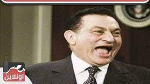 خفة دم الرئيس حسني مبارك مع المصريين - YouTube