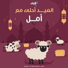 تهنئة عيد الأضحى المبارك 2021 بالاسم .. صور - قناة صدى البلد