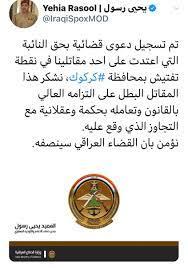 """Husham Alhashimi هشام الهاشمي auf Twitter: """"… """""""