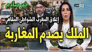 الملك يصدم المغاربة اغلاق المغرب اليوم - أخبار الظهيرة اليوم الأحد 25  يوليوز على القناة الثانية 2M - YouTube
