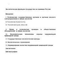 Экологическое право в россии и за рубежом реферат по  Понятие международного экологического права Международные экологические правоотношения реферат по экологическому праву скачать