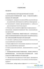 Диссертаций База Диссертаций