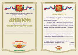 Дипломы грамоты образцы грамот и дипломов примеры дипломов и грамот Дизайн и печать дипломов