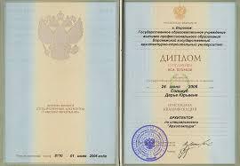 Перевод диплома психолога образец  используется двузначный цифровой код субъекта Российской Федерации купить дипломную работу в москве цена 77 пятый и перевод диплома психолога образец