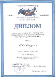 Достижения и награды Диплом Межрегионального центра экспертных и аудиторских организаций ЖКХ 2005