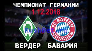 Вердер - Бавария 1 декабря: смотреть онлайн. Прямая трансляция + прогноз на  матч ⚽ Бундеслига 2018 - YouTube