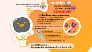 www dltv ac th5' แฮชแท็ก ThaiPhotos: 22 ภาพ