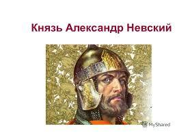 Презентация на тему Святые воины Земли Русской Святой  2 Князь Александр Невский
