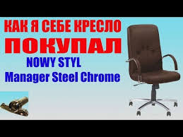 Как я <b>офисное кресло</b> покупал. <b>NOWY STYL</b> Manager Steel Chrome