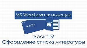 word для начинающих Урок Оформление списка литературы  Урок 19 Оформление списка литературы