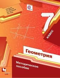 А Г Мерзляк Геометрия класс Методическое пособие скачать в  Геометрия 7 класс Методическое пособие