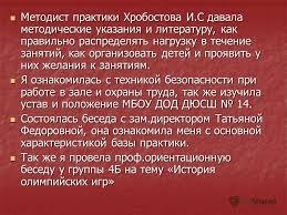 Презентация на тему Самопрезентация Отчет о преддипломной  7 Методист практики Хробостова