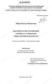 Диссертация на тему Некоммерческие организации в процессе  Диссертация и автореферат на тему Некоммерческие организации в процессе становления рынка потребителя в России