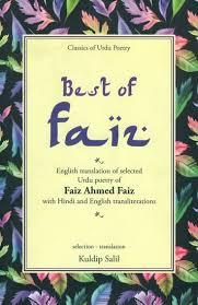 Best Of Faiz Selected Poetry Of Faiz Ahmed Faiz Urdu Text Mesmerizing Idealist Quotes In Urdu