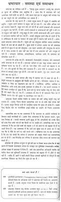 about corruption essay about corruption