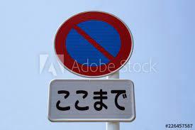 駐車 禁止 標識