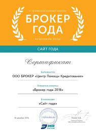 Сертификаты Центр Помощи Кредитования О