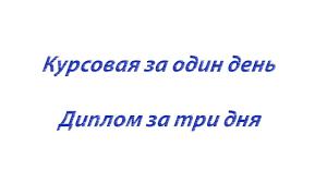 dirk tv Курсовая за один день Диплом за три дня  dirk tv Курсовая за один день Диплом за три дня