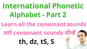 Enter the international phonetic alphabet. International Phonetic Alphabet Part 2 À¤¸ À¤° Consonant Sounds À¤¸ À¤– Learn Phonetics Youtube