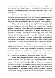 Философия жизни А Шопенгауэра и Ф Ницше Реферат Реферат Философия жизни А Шопенгауэра и Ф Ницше 5