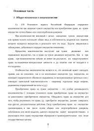 Уголовное право Отчет по преддипломной практике на тему  Отчет о преддипломной практике по уголовному праву