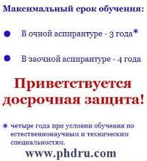 Как защитить диссертацию досрочно phd в России Ответ Минобрнауки на вопрос о досрочной защите диссертации