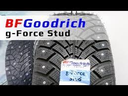 <b>BFGoodrich g-Force</b> Stud /// Обзор - YouTube