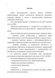 Отчет о прохождении преддипломной производственной практики ООО  Отчет о прохождении преддипломной производственной практики ООО АКТИВ 25 12 14