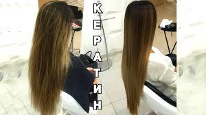 <b>КЕРАТИН</b>! Кератиновое Восстановление <b>Волос</b>! Выпрямление ...