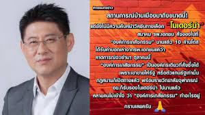 สรยุทธ เร่ง องค์การเภสัช หลัง โมเดอร์นา ไม่คืบ   Thaiger ข่าวไทย