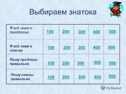 Презентация на тему Своя игра Обобщение по теме Предлоги и  2 Выбираем