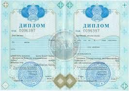 Купить казахстанский диплом купить диплом в казахстане продажа  выбрать · выбрать · выбрать