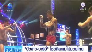 บัวขาว-บาร์บี้ โชว์ลีลาแม่ไม้มวยไทย - YouTube