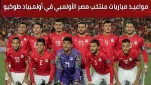 مواعيد مباريات منتخب مصر الاولمبي في أولمبياد طوكيو - YouTube