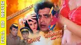 Mithun Chakraborty Lahu Ka Balidan Movie