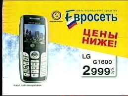 Телефон LG G1600 в Евросеть (декабрь ...
