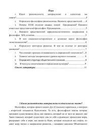 Контрольная работа по философии вариант № doc Все для студента Контрольная работа по философии вариант № 48
