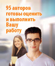 Дипломные работы на заказ в Рязани Заказать дипломную 95 авторов готовы оценить и выполнить Вашу работу
