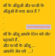Beautiful Quotes For Wife In Hindi Best Of Funny Hindi Quotes Gustakhi Maaf