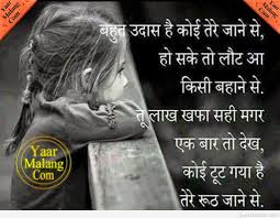 Sad Quotes About Life Love And Pain In Hindi With Sad Feeling